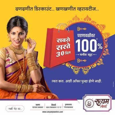 Presenting #SabseSaste30Din at Satyam Jewellers!   gold Rings in pune   silver jewellery in pune