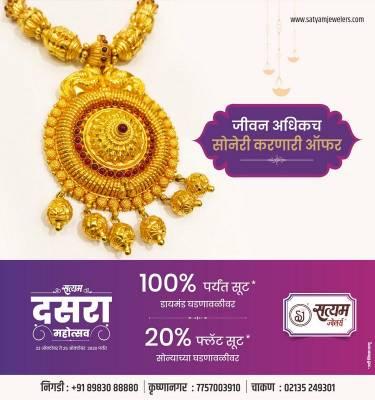 Satyam Dussehra Mahotsav    Jewellery in Nigdi   Pune Jewellery