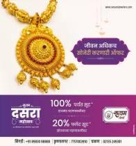 Satyam Dussehra Mahotsav  | Jewellery in Nigdi | Pune Jewellery